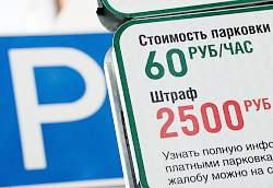 Претензии к платным парковкам растут